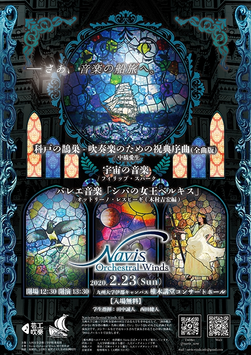 Navis Orchestral Winds演奏会