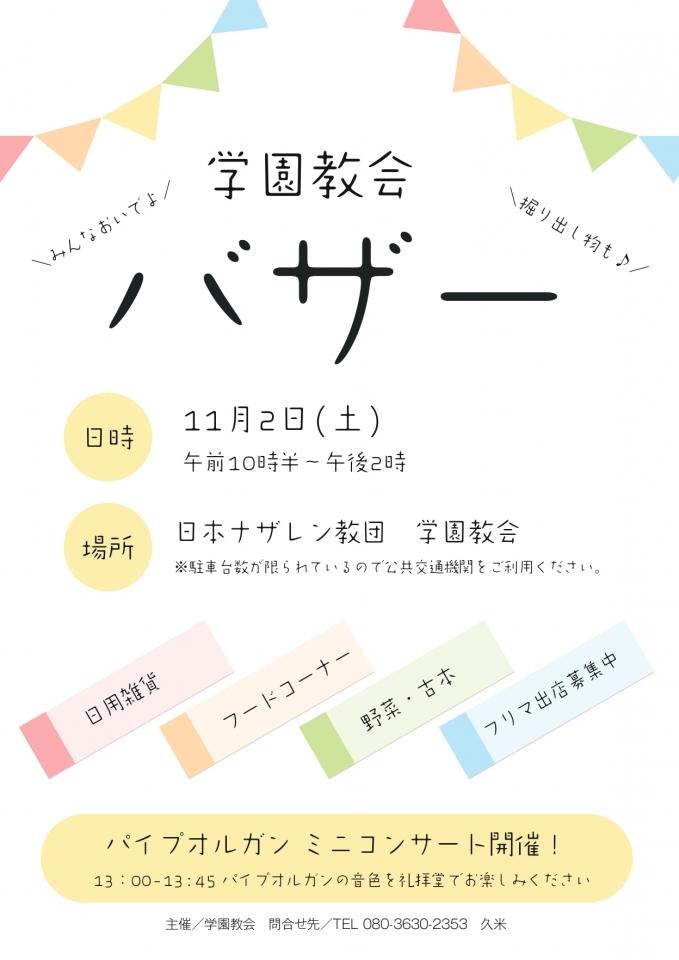日本ナザレン教団学園教会 学園教会 パイプオルガンミニコンサート