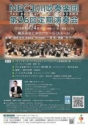 NEC玉川吹奏楽団 第36回定期演奏会