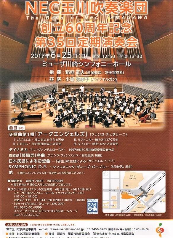 NEC玉川吹奏楽団 創立60周年記念 第35回定期演奏会