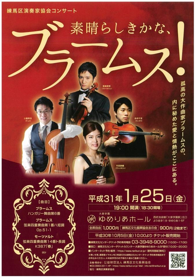 (公財)練馬区文化振興協会 練馬区演奏家協会コンサート 素晴らしきかな、ブラームス!