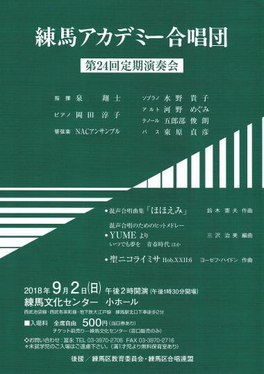 練馬アカデミー合唱団 第24回定期演奏会