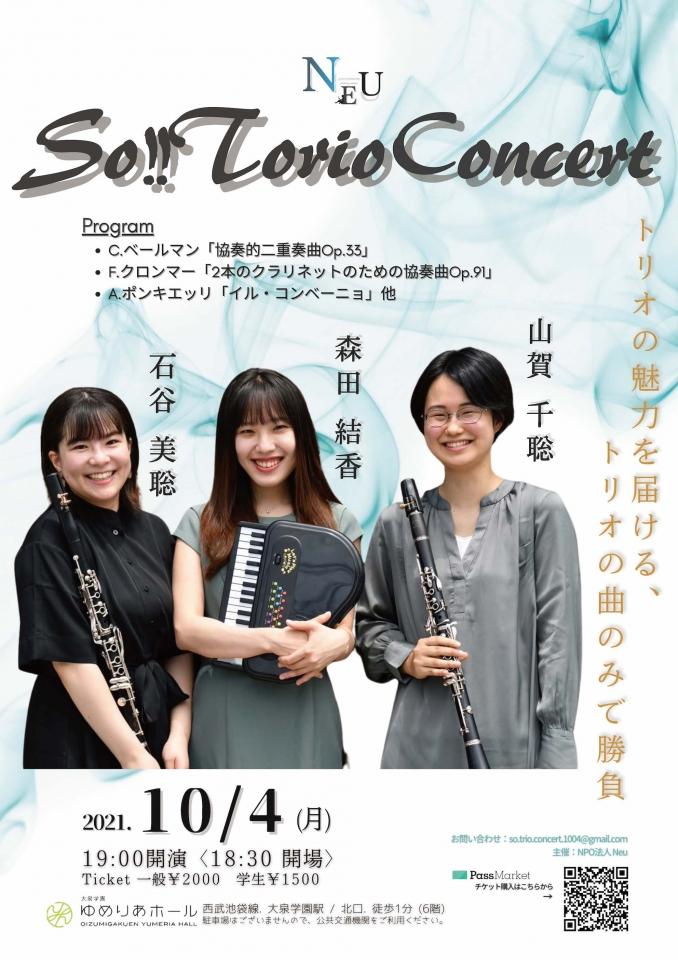 特定非営利活動法人Neu 「So!! Trio Concert」