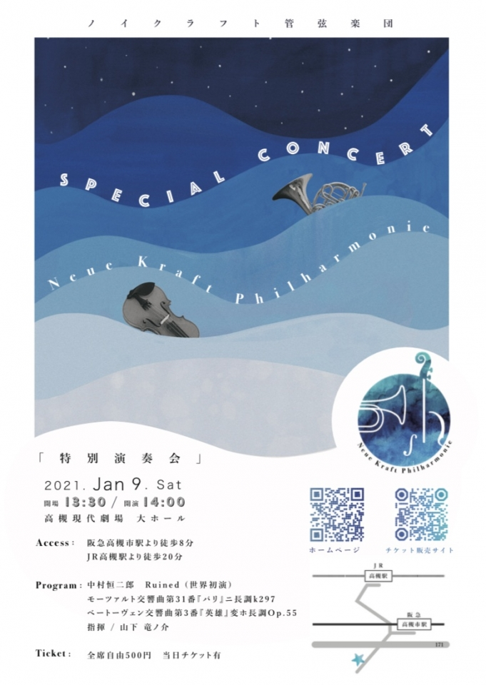 ノイクラフト管弦楽団 特別演奏会