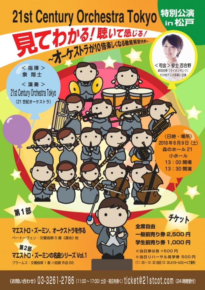 21st Century Orchestra Tokyo 特別公演in松戸