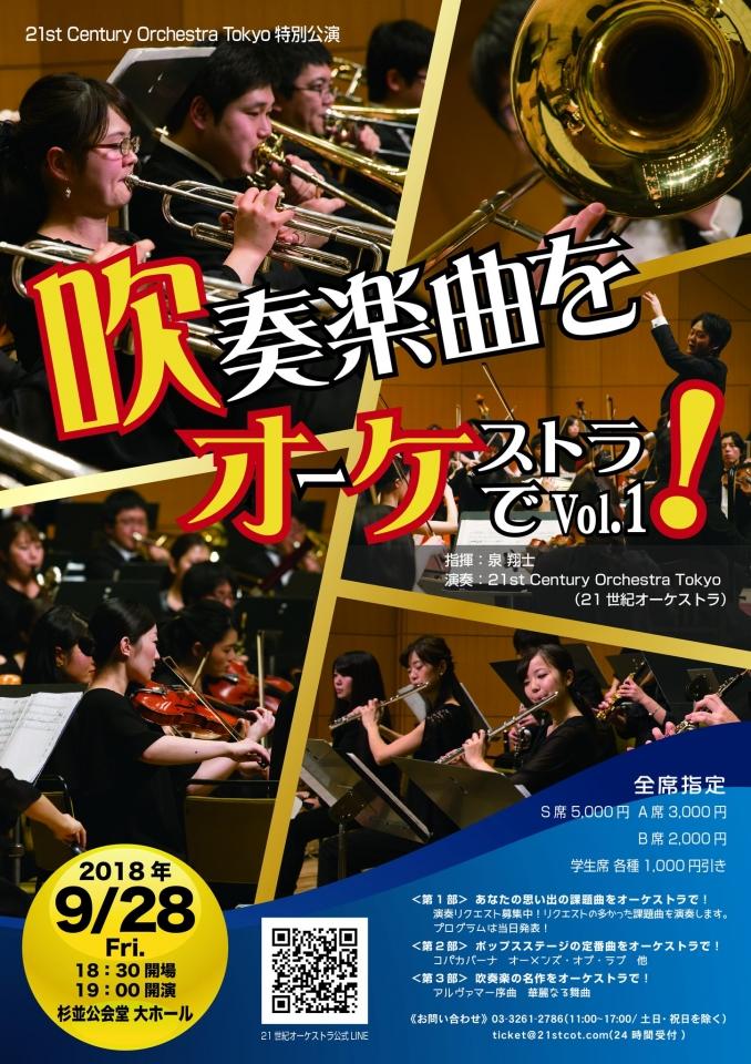 21st Century Orchestra Tokyo 特別演奏会「吹奏楽曲を、オーケストラで!」Vol.1