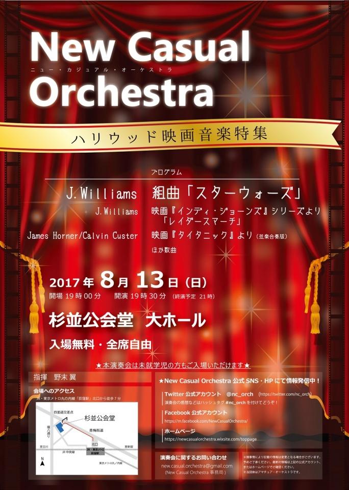New Casual Orchestra ハリウッド映画音楽特集