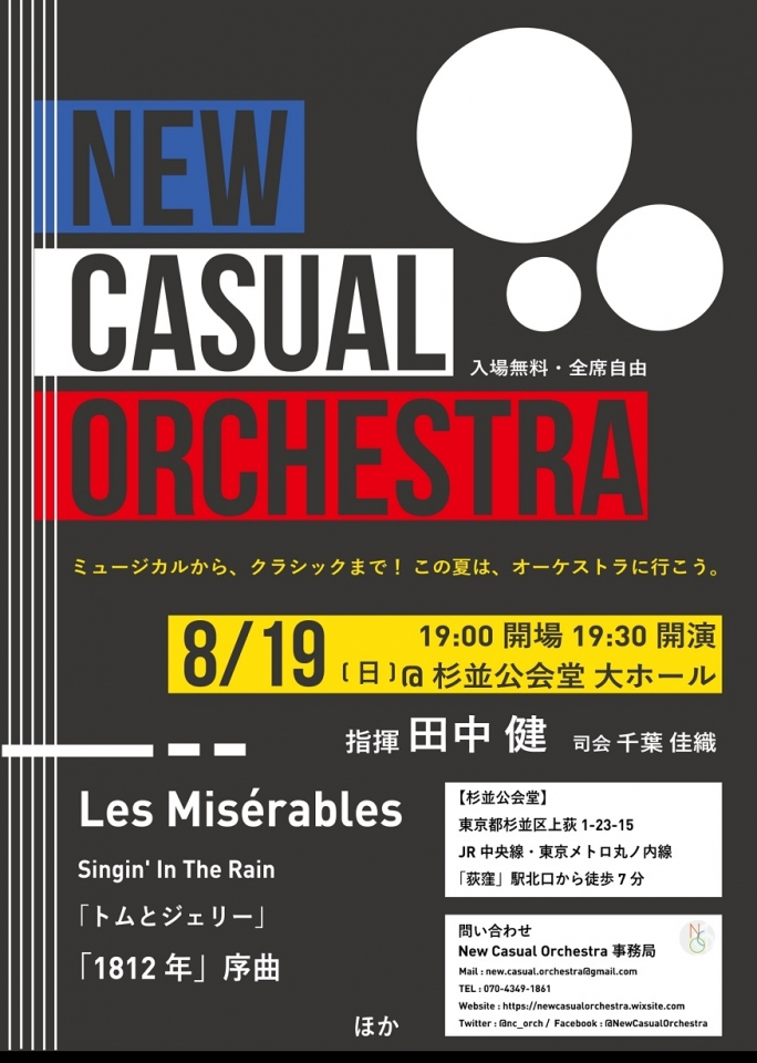 New Casual Orchestra 第2回演奏会