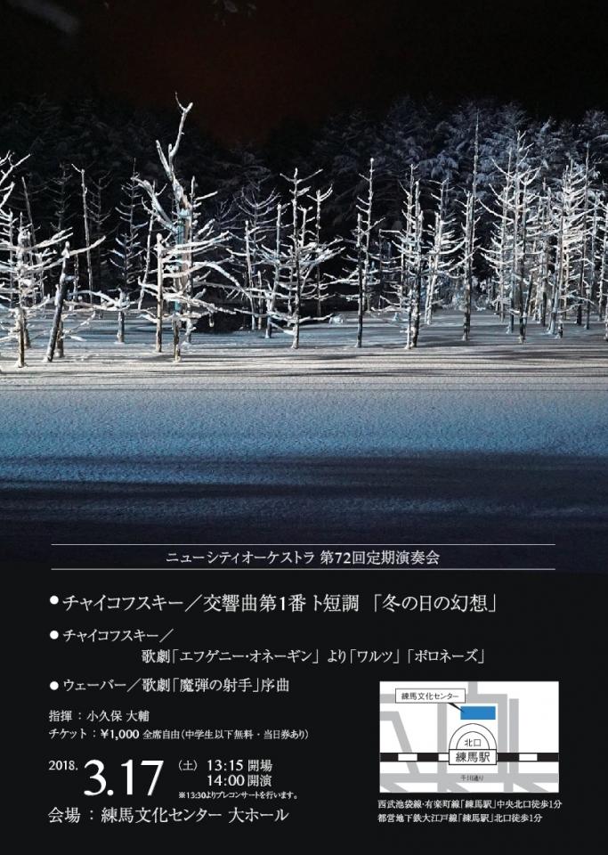 ニューシティオーケストラ 第72回定期演奏会