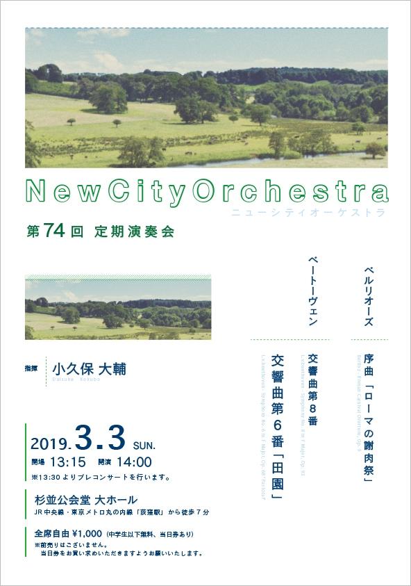 ニューシティオーケストラ 第74回定期演奏会