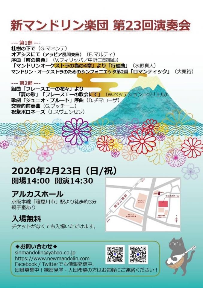 新マンドリン楽団 第23回演奏会