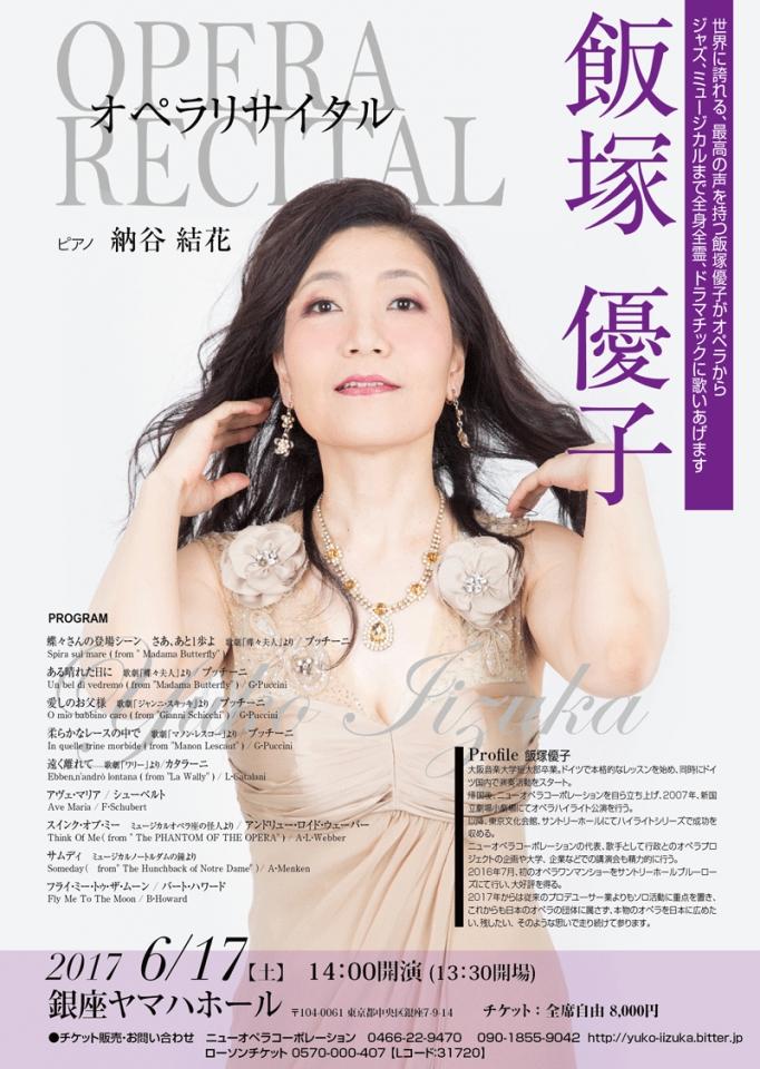 ニューオペラコーポレーション 飯塚優子 オペラリサイタル