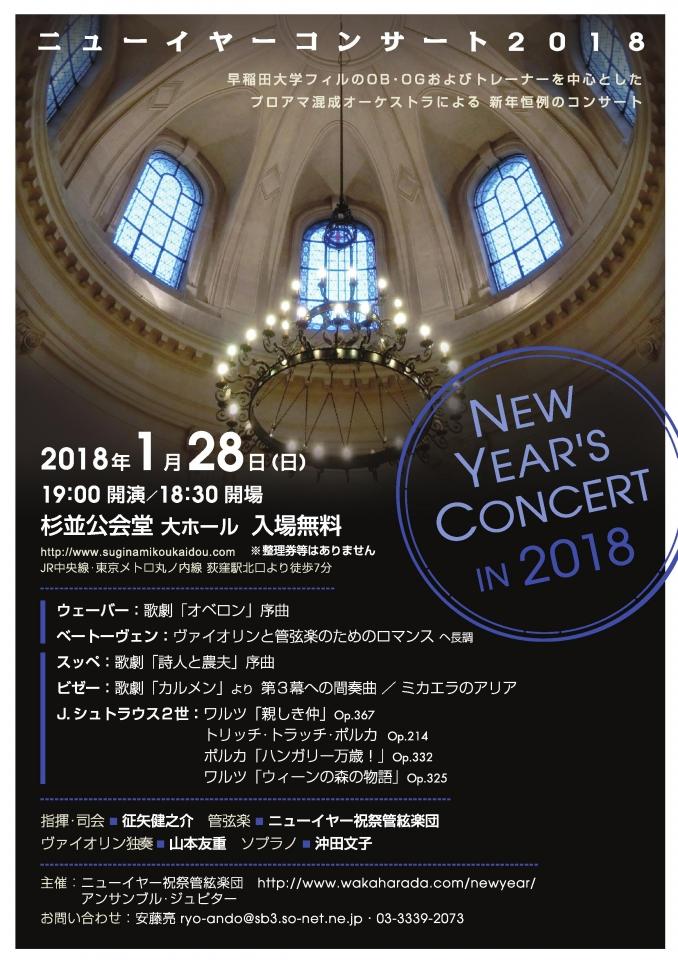 ニューイヤー祝祭管弦楽団 ニューイヤーコンサート2018