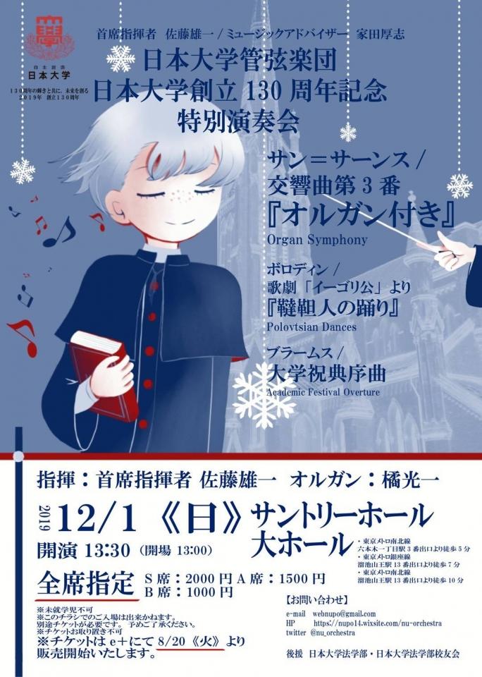 日本大学管弦楽団 日本大学創立130周年記念特別演奏会