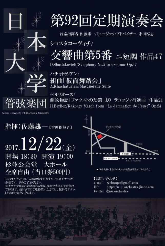 日本大学管弦楽団 第92回定期演奏会