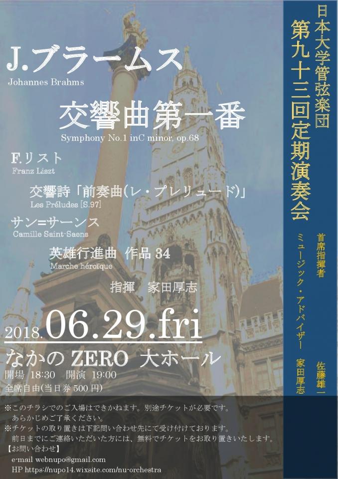 日本大学管弦楽団 第93回定期演奏会