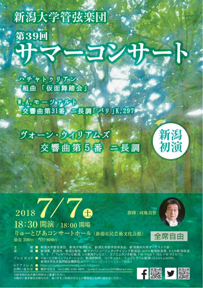 新潟大学管弦楽団 第39回サマーコンサート