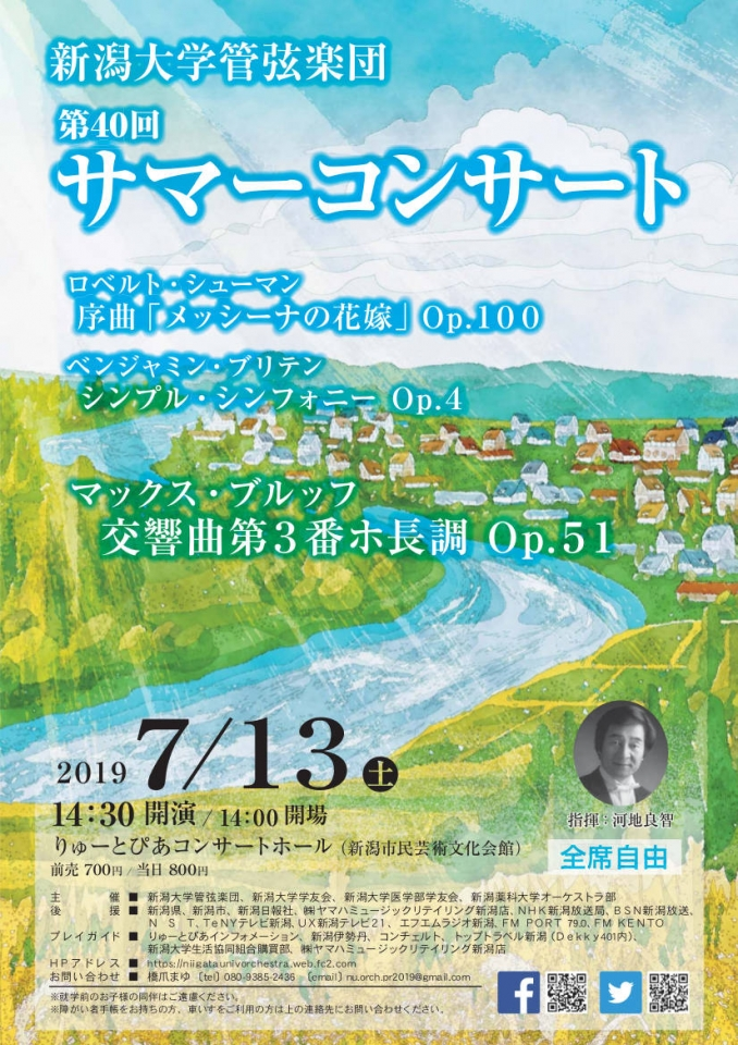 新潟大学管弦楽団 第40回サマーコンサート
