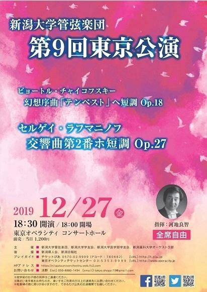 新潟大学管弦楽団 第9回東京公演