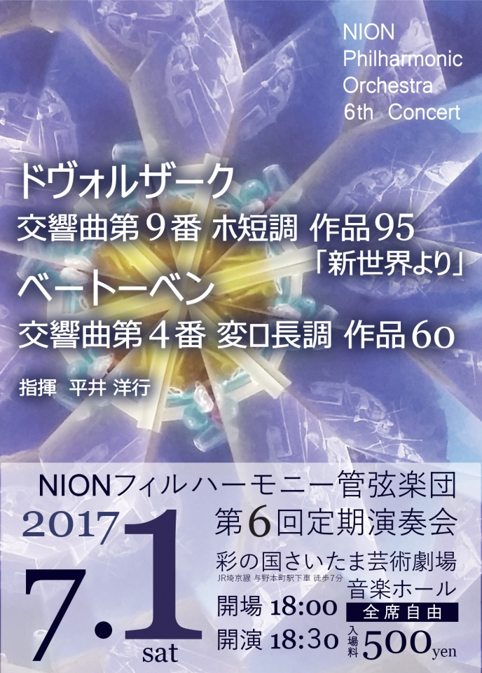 NIONフィルハーモニーオーケストラ 第6回定期演奏会