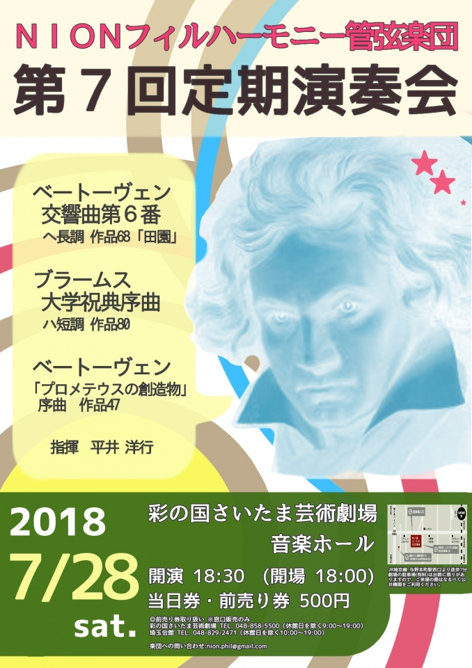 NIONフィルハーモニー管弦楽団 第7回定期演奏会