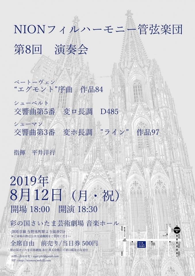 NIONフィルハーモニー管弦楽団 第8回定期演奏会