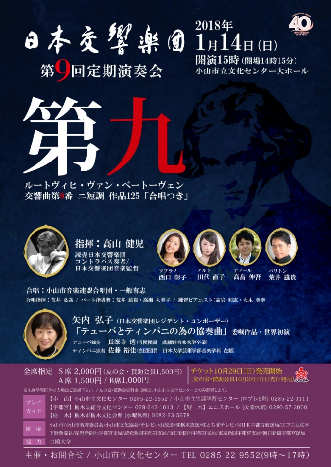 日本交響楽団 第9回定期演奏会