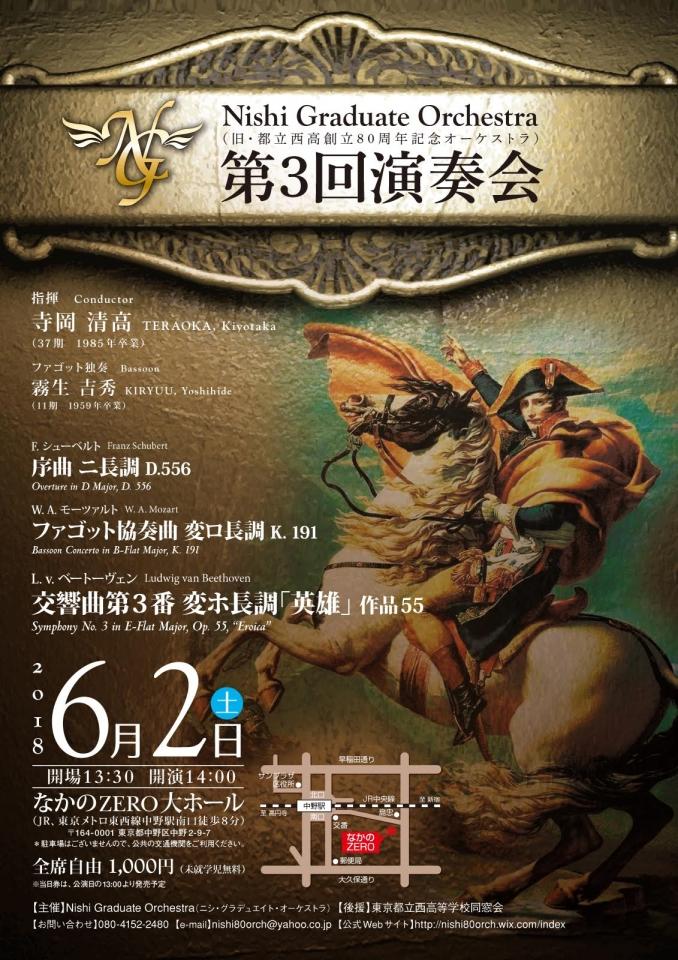Nishi Graduate Orchesta 第3回演奏会