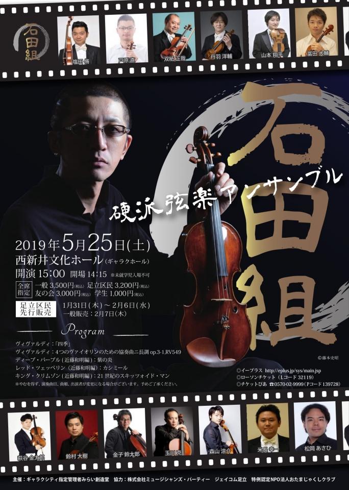 西新井文化ホール 硬派弦楽アンサンブル石田組