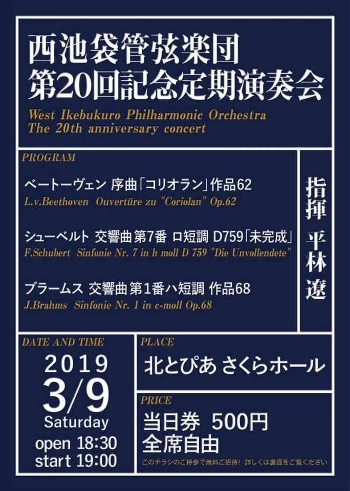 西池袋管弦楽団 第20回記念定期演奏会