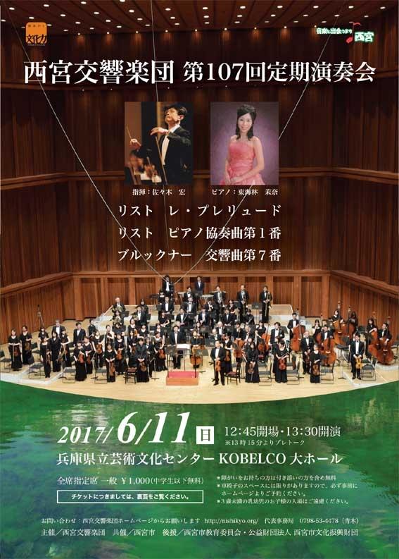 西宮交響楽団 第107回定期演奏会