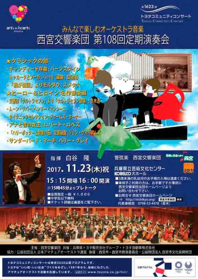 西宮交響楽団 第108回定期演奏会=みんなで楽しむオーケストラ音楽=