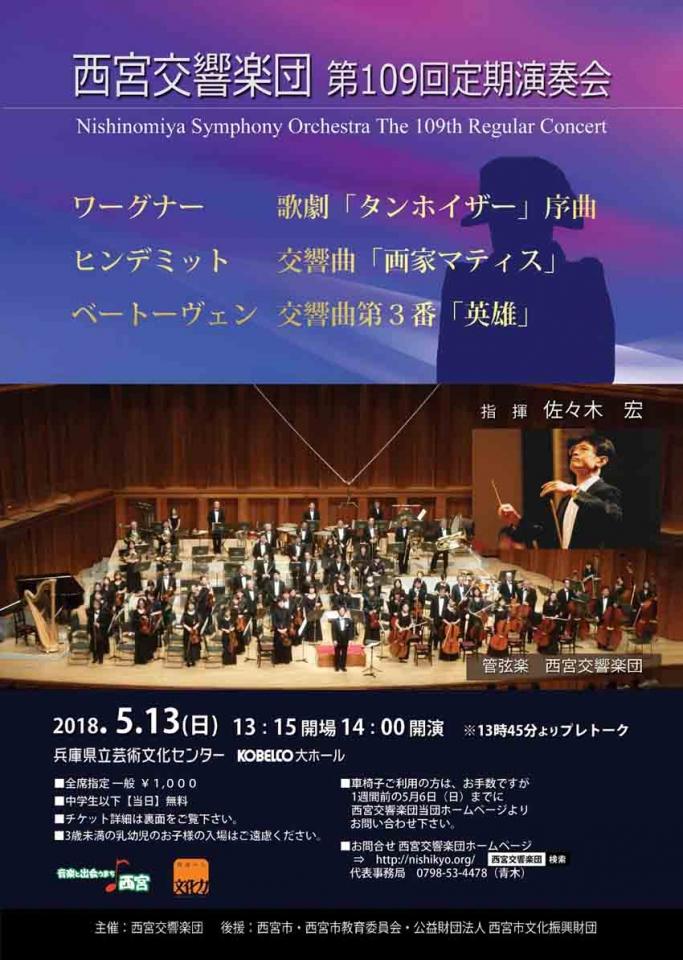 西宮交響楽団 第109回定期演奏会