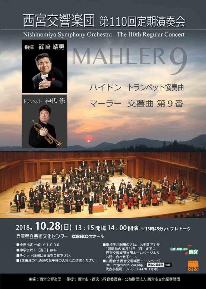 西宮交響楽団 第110回定期演奏会