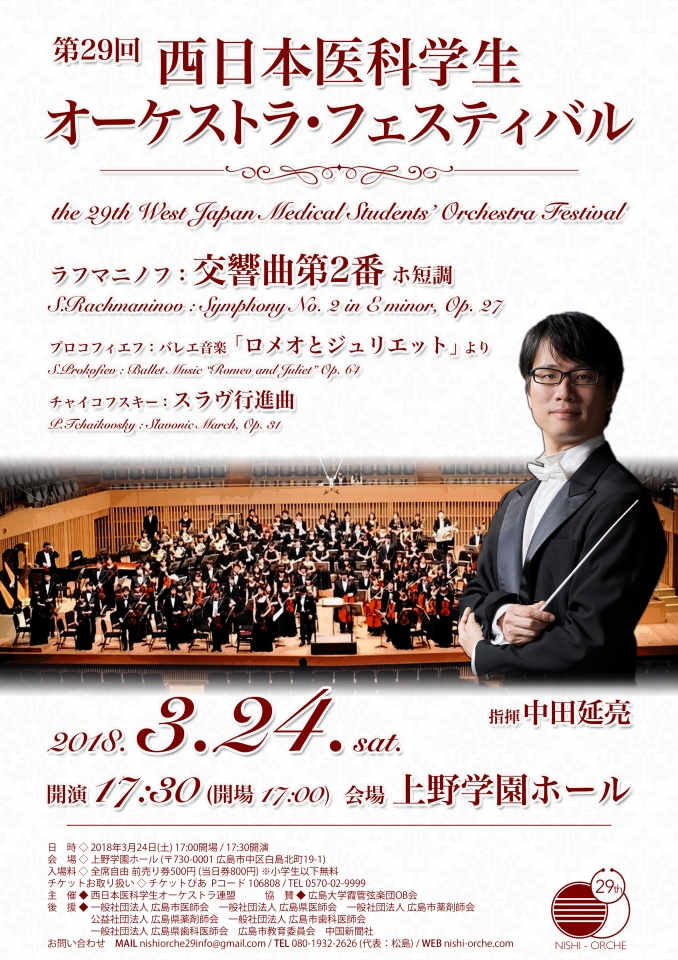 西日本医科学生オーケストラ連盟 第29回西日本医科学生オーケストラフェスティバル