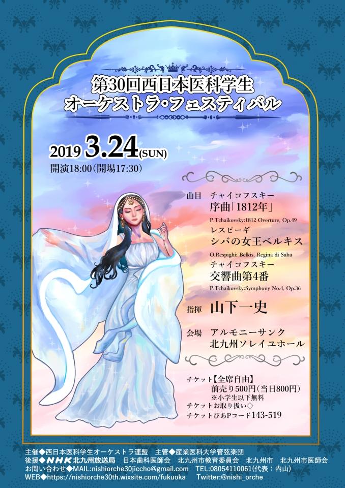 第30回西日本医科学生オーケストラ連盟 第30回西日本医科学生オーケストラフェスティバル