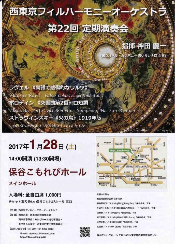 西東京フィルハーモニーオーケストラ 第22回定期演奏会