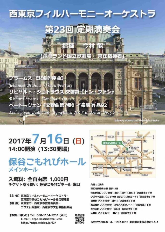 西東京フィルハーモニーオーケストラ 第23回定期演奏会