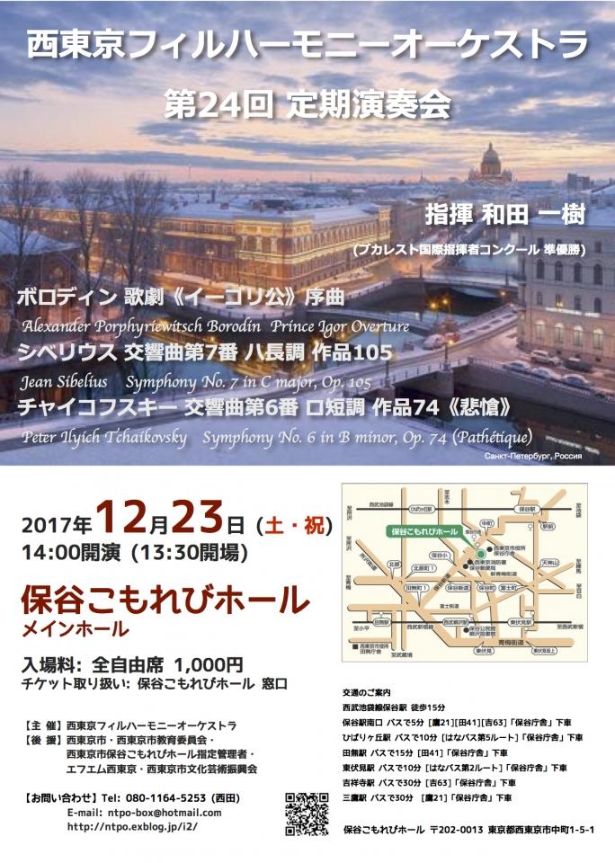 西東京フィルハーモニーオーケストラ 第24回定期演奏会