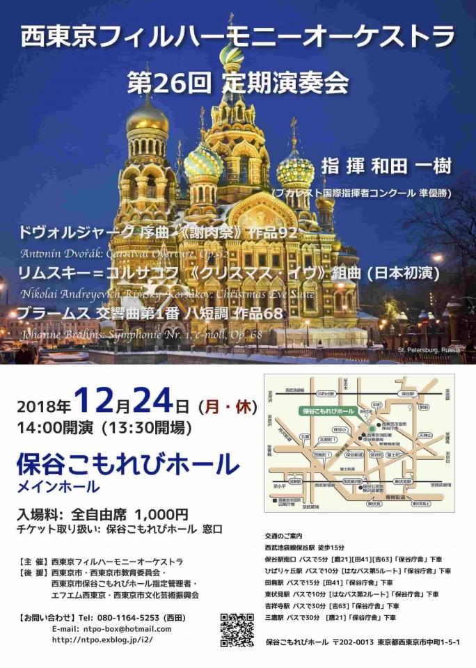 西東京フィルハーモニーオーケストラ 第26回定期演奏会