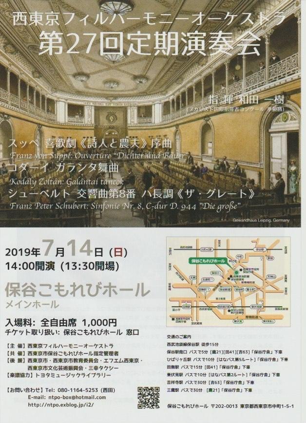 西東京フィルハーモニーオーケストラ 第27回定期演奏会