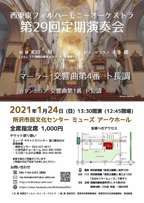 西東京フィルハーモニーオーケストラ 第29回定期演奏会