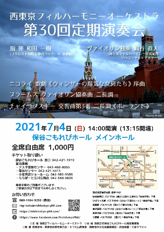 西東京フィルハーモニーオーケストラ 第30回定期演奏会