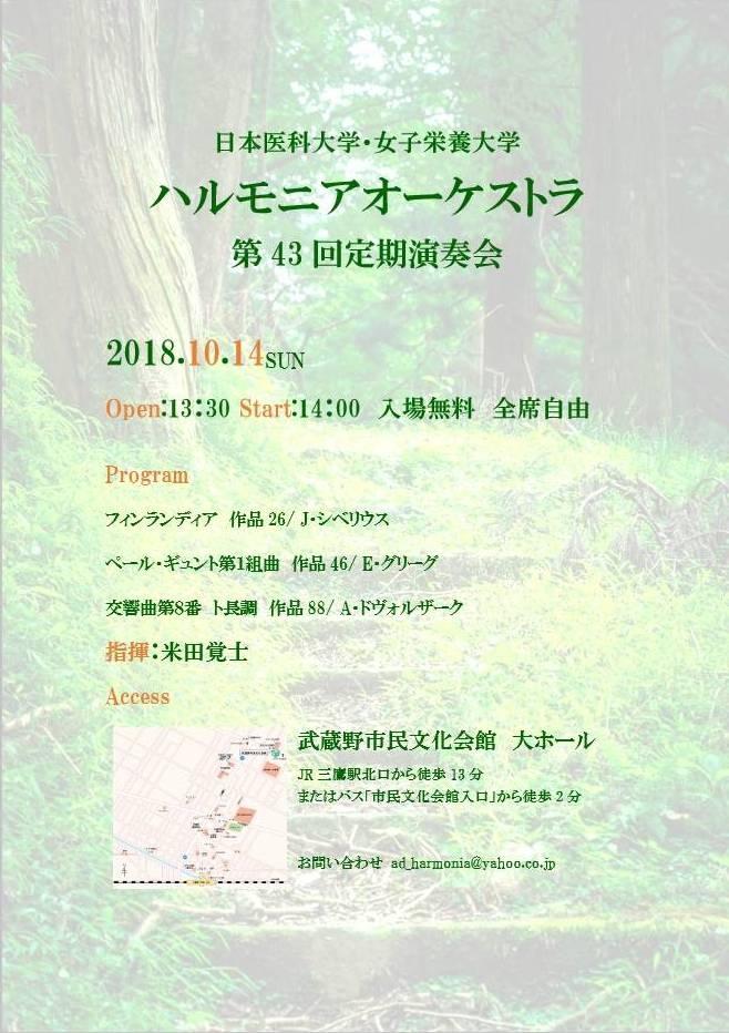 日本医科大学・女子栄養大学ハルモニアオーケストラ 第43回定期演奏会