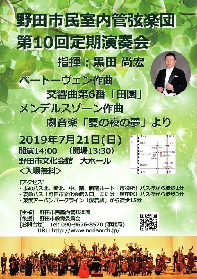 野田市民室内管弦楽団 第10回定期演奏会
