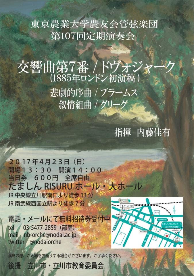 東京農業大学農友会管弦楽団 第107回定期演奏会