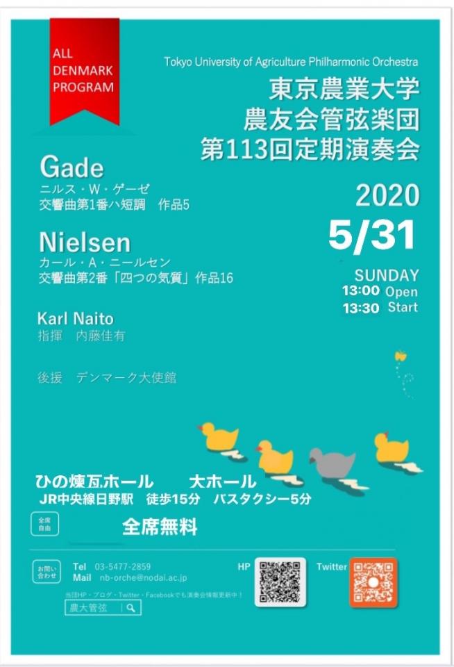 【中止】東京農業大学 農友会管弦楽団 第113回定期演奏会