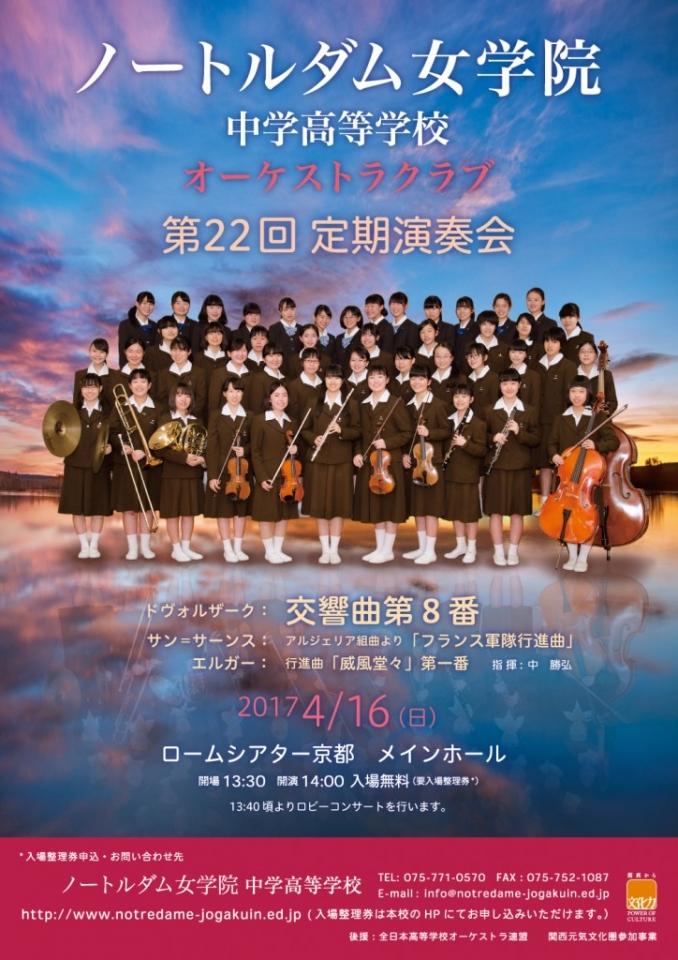 ノートルダム女学院中学高等学校オーケストラクラブ 第22回定期演奏会