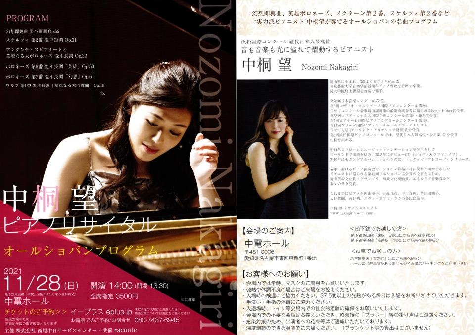 中桐望 ピアノリサイタル ~オールショパンプログラム~