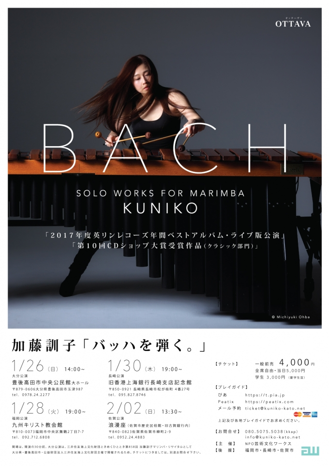 芸術文化ワークス 加藤訓子「バッハを弾く。」
